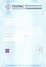 временная регистрация медицинский полис
