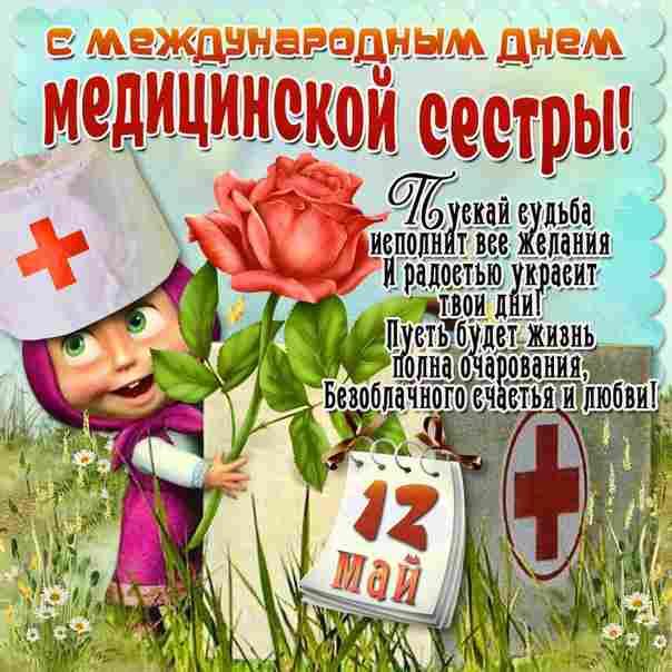 Скачать бесплатно картинку с днем медсестры